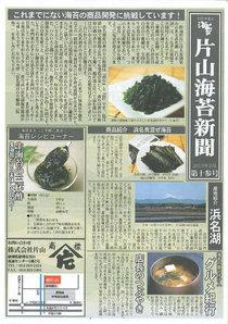 片山海苔新聞 2013年3月 十三号