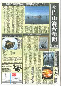 片山海苔新聞 2013年5月 十四号