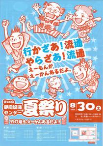 第28回静岡流通センター夏祭りのお知らせ