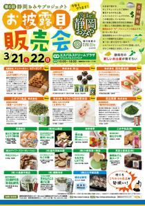第6回 静岡おみやプロジェクト お披露目販売会参加のお知らせ